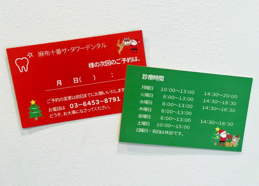 クリスマスまでの限定診療予約カード登場です!